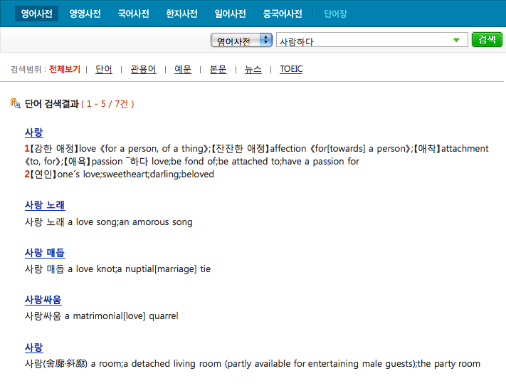 Screenshot of Naver English Dictionary