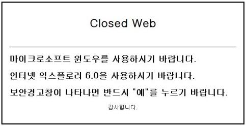 Closed Web 스크린샷