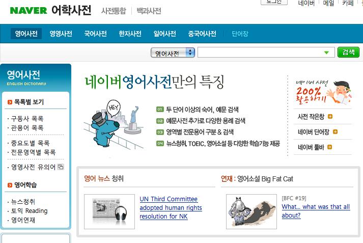 Screenshot of Naver English Dictionary